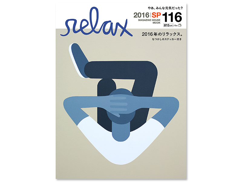 relax Magazine 2016