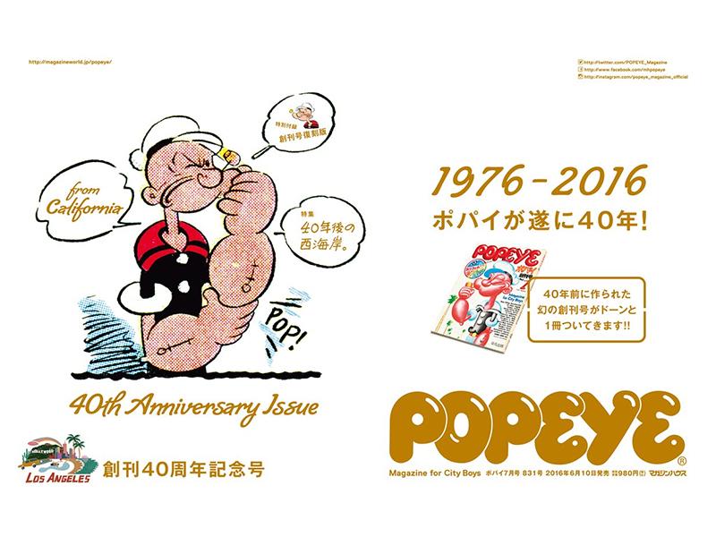 popeye-magazine-40th-anniversary-issue